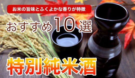 【特別純米酒おすすめ10選】蔵元こだわりの製法で造られた10本を厳選紹介