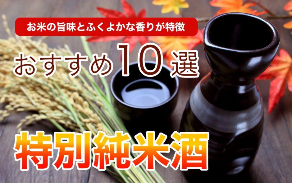 特別純米酒おすすめ10選