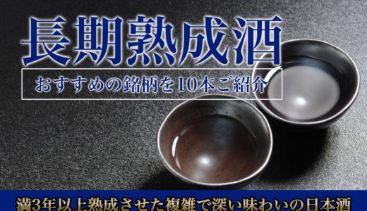 【長期熟成酒おすすめ10選】日本酒を熟成させた古酒を3タイプご紹介