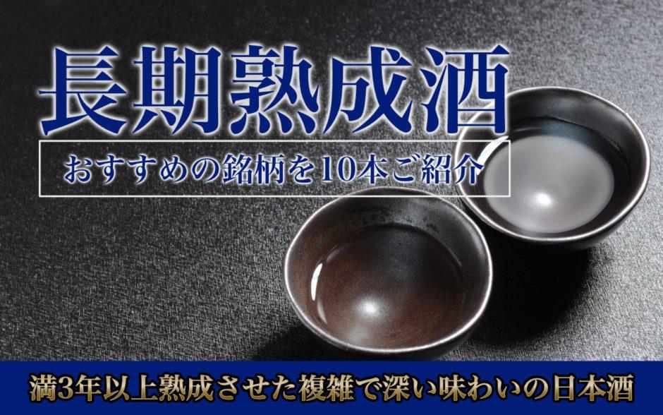 長期熟成酒おすすめ10選