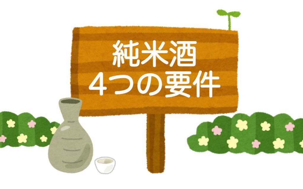 純米酒の4つの要件