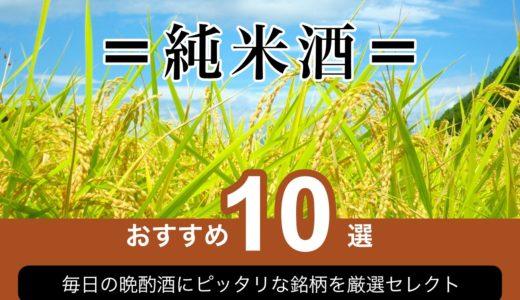 【純米酒おすすめ10選】晩酌の定番!風味豊かな純米酒をピックアップ