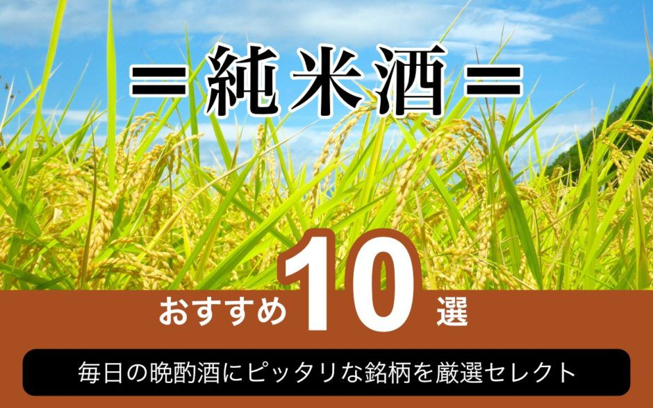 純米酒おすすめ10選