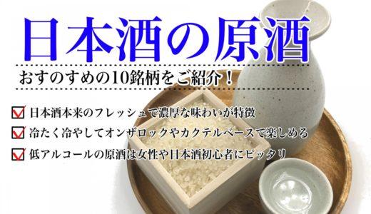 【原酒おすすめ10選】日本酒本来の旨味と香りを楽しめる!加水していないお酒