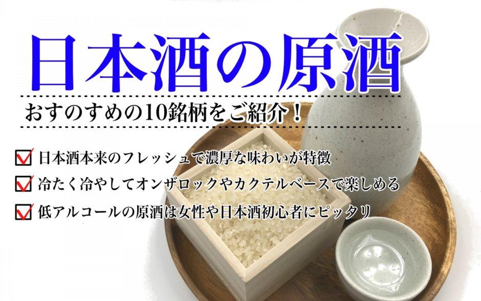 原酒おすすめ10選