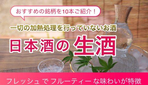 【生酒おすすめ10選】しぼりたてのフレッシュな香味が特徴の日本酒をピックアップ