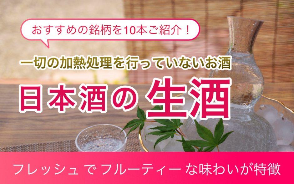 日本酒の生酒おすすめ10選