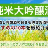 純米大吟醸酒おすすめ10選