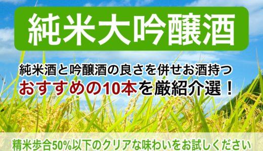 【純米大吟醸酒おすすめ10選】日本酒の最高峰!ぜひ味わいたい銘柄をご紹介